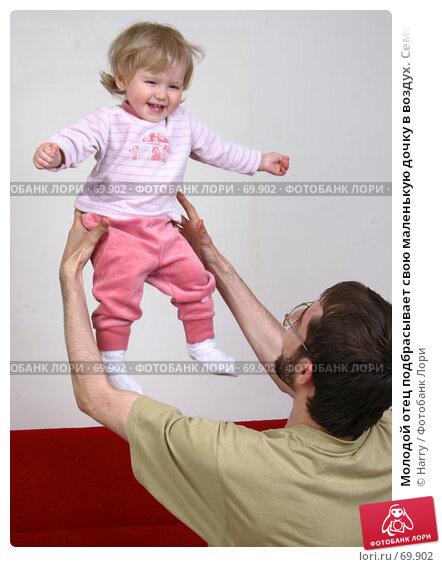Молодой отец подбрасывает свою маленькую дочку в воздух. Семейное счастье., фото № 69902, снято 2 июля 2007 г. (c) Harry / Фотобанк Лори