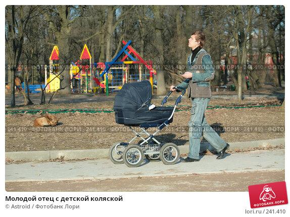 Молодой отец с детской коляской, фото № 241410, снято 2 апреля 2008 г. (c) Astroid / Фотобанк Лори