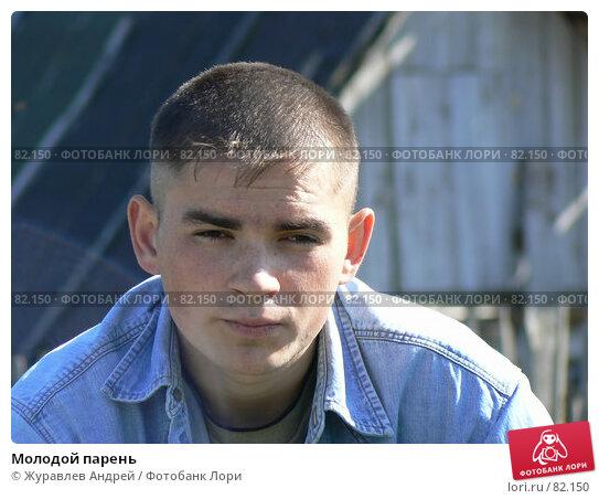 Молодой парень, эксклюзивное фото № 82150, снято 6 мая 2007 г. (c) Журавлев Андрей / Фотобанк Лори