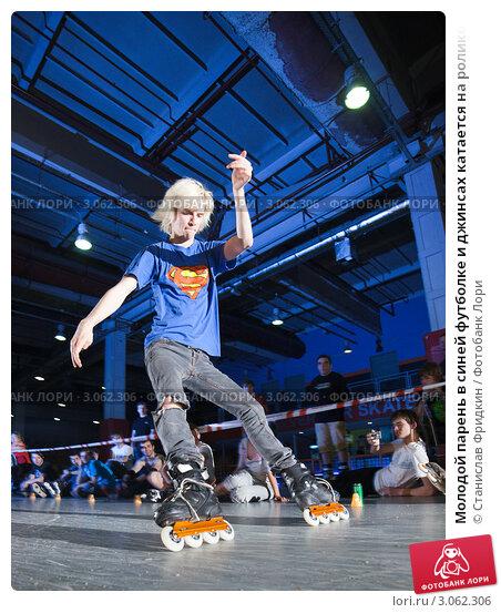 Купить «Молодой парень в синей футболке и джинсах катается на роликовых коньках перед зрителями в зале», фото № 3062306, снято 23 января 2011 г. (c) Станислав Фридкин / Фотобанк Лори