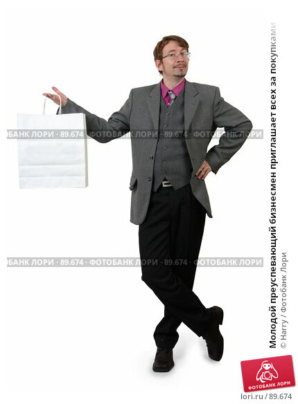 Молодой преуспевающий бизнесмен приглашает всех за покупками, фото № 89674, снято 21 июня 2007 г. (c) Harry / Фотобанк Лори