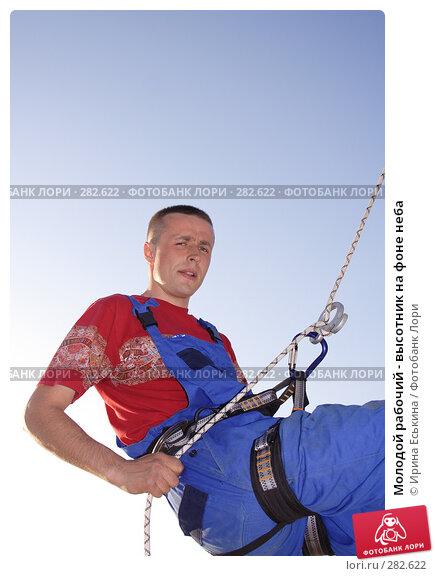 Молодой рабочий - высотник на фоне неба, фото № 282622, снято 29 апреля 2008 г. (c) Ирина Еськина / Фотобанк Лори