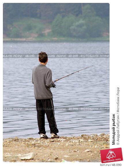 Молодой рыбак, фото № 48090, снято 27 мая 2007 г. (c) Андрей Лабутин / Фотобанк Лори