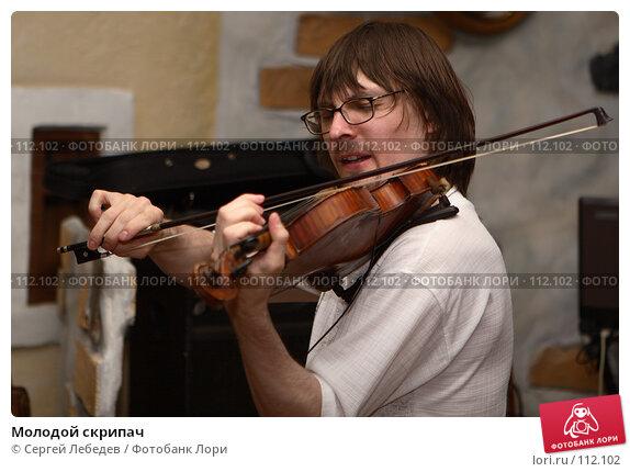 Молодой скрипач, фото № 112102, снято 28 июля 2007 г. (c) Сергей Лебедев / Фотобанк Лори