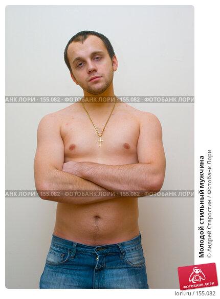 Купить «Молодой стильный мужчина», фото № 155082, снято 15 декабря 2007 г. (c) Андрей Старостин / Фотобанк Лори