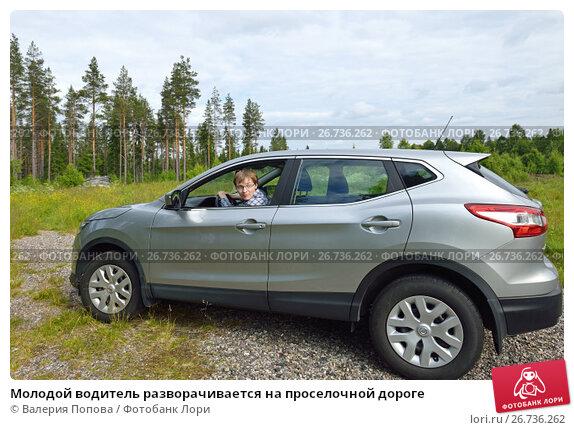 Купить «Молодой водитель разворачивается на проселочной дороге», фото № 26736262, снято 21 июля 2017 г. (c) Валерия Попова / Фотобанк Лори