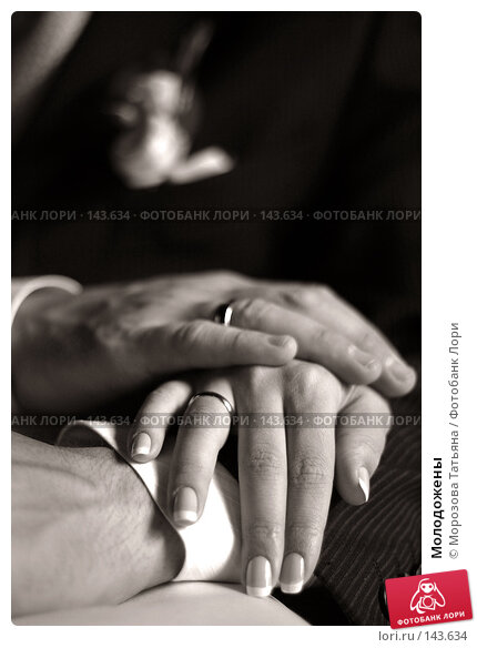 Купить «Молодожены», фото № 143634, снято 22 сентября 2006 г. (c) Морозова Татьяна / Фотобанк Лори