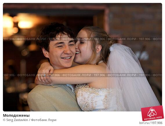 Молодожены, фото № 197906, снято 12 января 2008 г. (c) Serg Zastavkin / Фотобанк Лори
