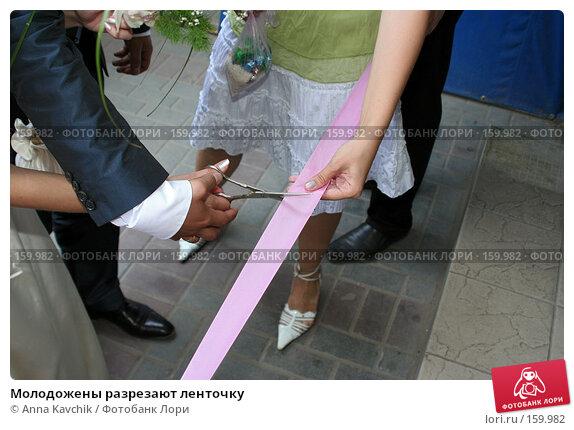 Молодожены разрезают ленточку, фото № 159982, снято 7 июля 2007 г. (c) Anna Kavchik / Фотобанк Лори