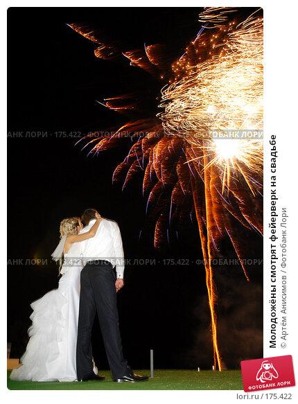 Молодожёны смотрят фейерверк на свадьбе, фото № 175422, снято 7 сентября 2007 г. (c) Артём Анисимов / Фотобанк Лори
