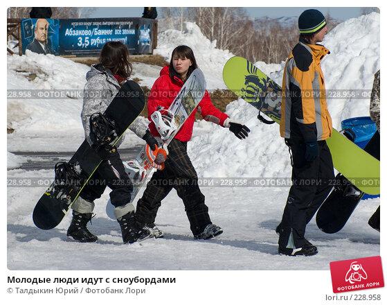 Молодые люди идут с сноубордами, фото № 228958, снято 21 марта 2008 г. (c) Талдыкин Юрий / Фотобанк Лори