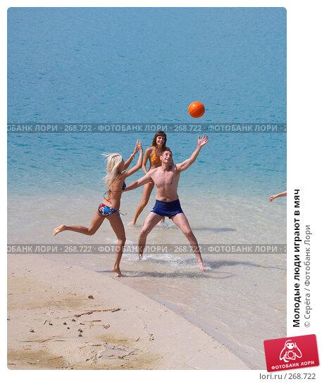 Молодые люди играют в мяч, фото № 268722, снято 26 июня 2007 г. (c) Серёга / Фотобанк Лори