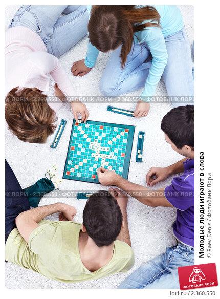 Купить «Молодые люди играют в слова», фото № 2360550, снято 15 января 2011 г. (c) Raev Denis / Фотобанк Лори
