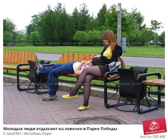 Молодые люди отдыхают на лавочке в Парке Победы, эксклюзивное фото № 335430, снято 14 июня 2008 г. (c) lana1501 / Фотобанк Лори