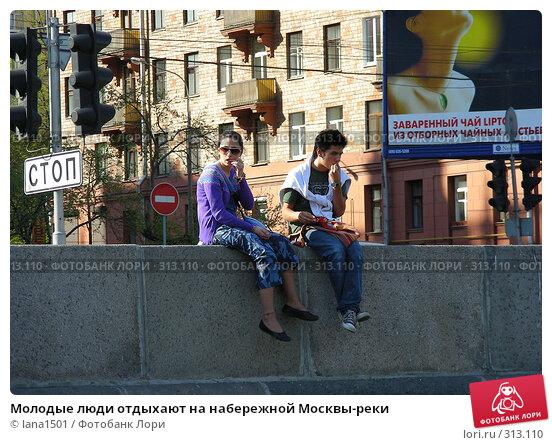 Молодые люди отдыхают на набережной Москвы-реки, эксклюзивное фото № 313110, снято 27 апреля 2008 г. (c) lana1501 / Фотобанк Лори