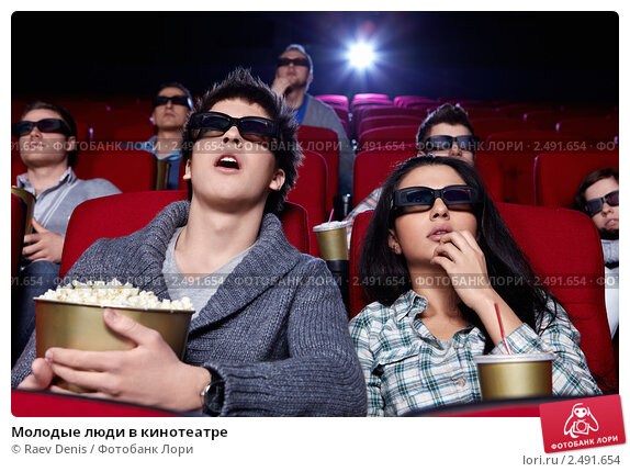 Молодые люди в кинотеатре, фото № 2491654, снято 1 марта 2011 г. (c) Raev Denis / Фотобанк Лори