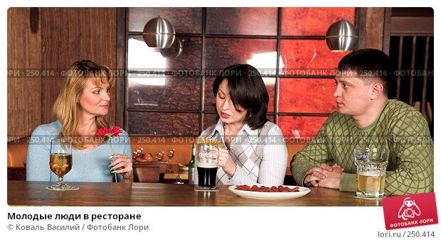Купить «Молодые люди в ресторане», фото № 250414, снято 25 февраля 2008 г. (c) Коваль Василий / Фотобанк Лори