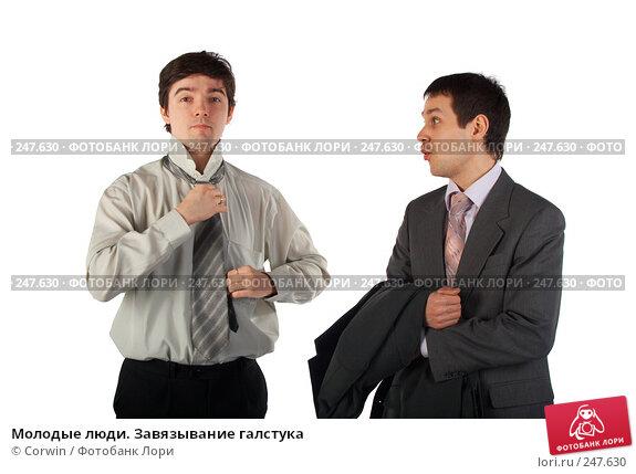 Молодые люди. Завязывание галстука, фото № 247630, снято 9 марта 2008 г. (c) Corwin / Фотобанк Лори