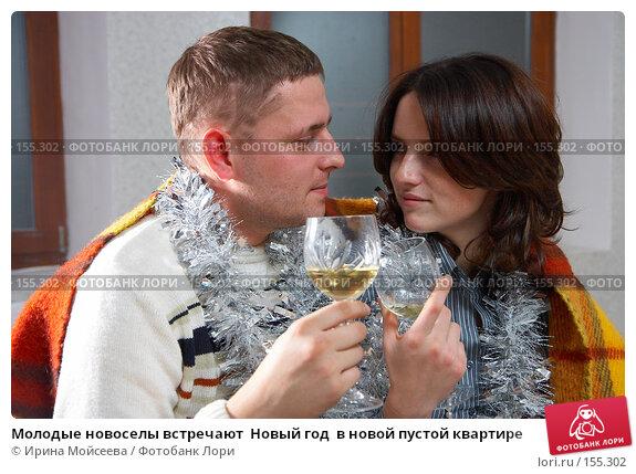 Молодые новоселы встречают  Новый год  в новой пустой квартире, фото № 155302, снято 6 декабря 2007 г. (c) Ирина Мойсеева / Фотобанк Лори