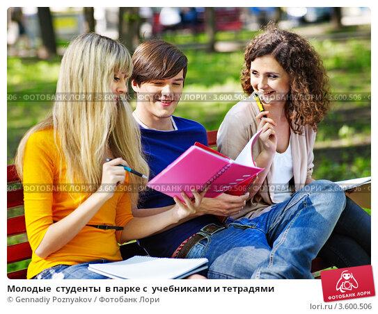 Фото молодые студенты