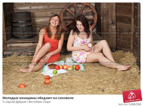 деревенские девки фото бесплатно