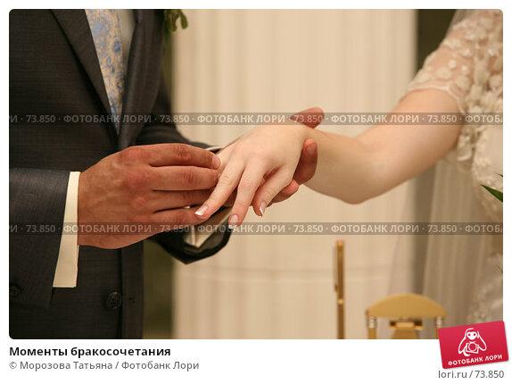 Моменты бракосочетания, фото № 73850, снято 18 августа 2007 г. (c) Морозова Татьяна / Фотобанк Лори