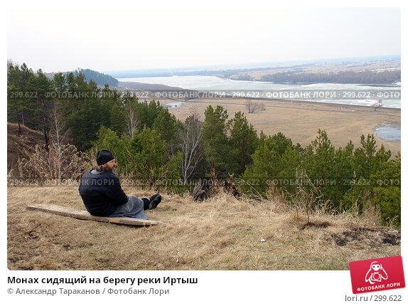 Монах сидящий на берегу реки Иртыш, фото № 299622, снято 19 апреля 2008 г. (c) Александр Тараканов / Фотобанк Лори
