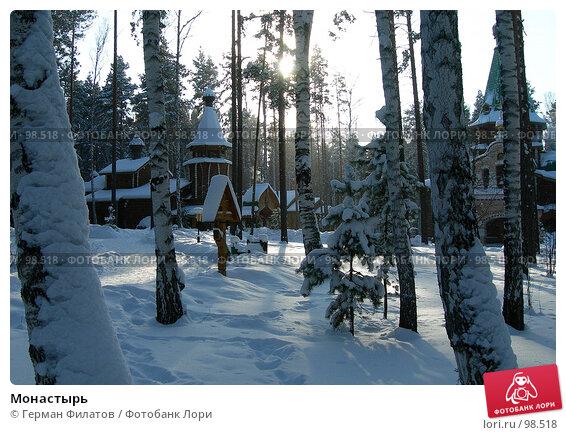 Монастырь, фото № 98518, снято 1 февраля 2007 г. (c) Герман Филатов / Фотобанк Лори