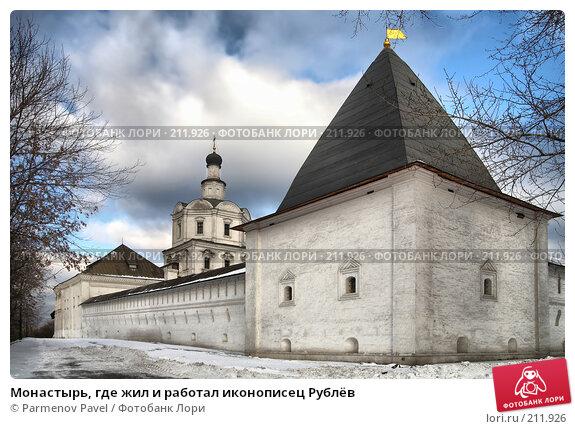 Купить «Монастырь, где жил и работал иконописец Рублёв», фото № 211926, снято 20 февраля 2008 г. (c) Parmenov Pavel / Фотобанк Лори