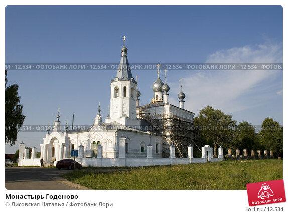 Монастырь Годеново, фото № 12534, снято 8 июля 2006 г. (c) Лисовская Наталья / Фотобанк Лори