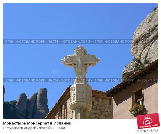 Монастырь Монсеррат в Испании, эксклюзивное фото № 46766, снято 25 сентября 2006 г. (c) Журавлев Андрей / Фотобанк Лори