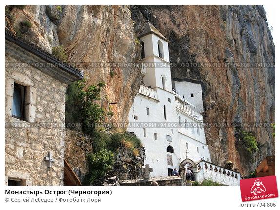 Монастырь Острог (Черногория), фото № 94806, снято 24 августа 2007 г. (c) Сергей Лебедев / Фотобанк Лори