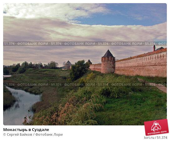 Купить «Монастырь в Суздале», фото № 51374, снято 21 сентября 2003 г. (c) Сергей Байков / Фотобанк Лори