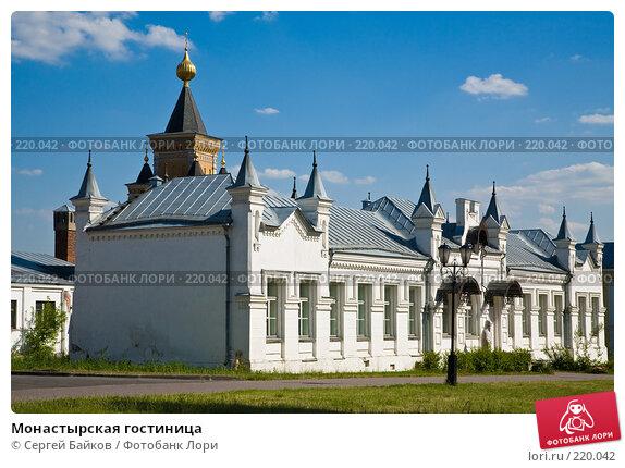 Купить «Монастырская гостиница», фото № 220042, снято 23 июня 2007 г. (c) Сергей Байков / Фотобанк Лори
