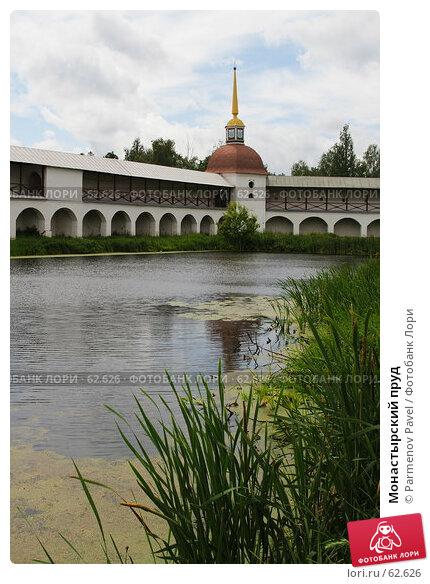 Купить «Монастырский пруд», фото № 62626, снято 27 июня 2007 г. (c) Parmenov Pavel / Фотобанк Лори