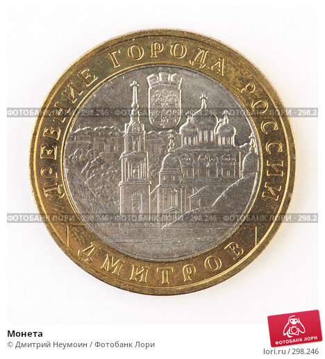 Купить «Монета», фото № 298246, снято 22 мая 2008 г. (c) Дмитрий Неумоин / Фотобанк Лори