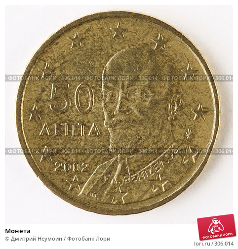 Монета, фото № 306014, снято 22 мая 2008 г. (c) Дмитрий Нейман / Фотобанк Лори