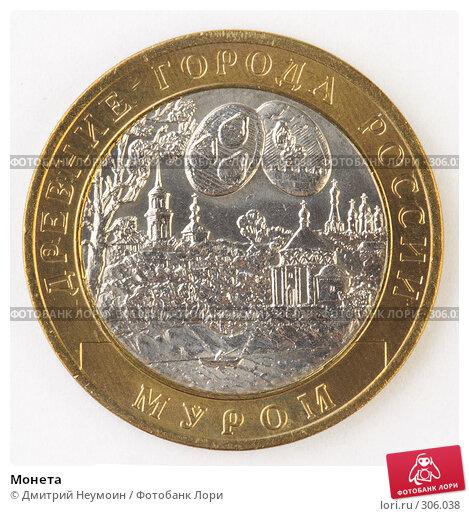 Монета, фото № 306038, снято 22 мая 2008 г. (c) Дмитрий Неумоин / Фотобанк Лори