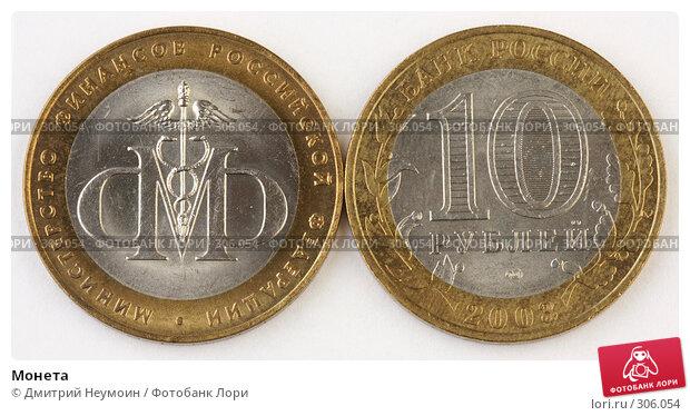 Монета, фото № 306054, снято 22 мая 2008 г. (c) Дмитрий Неумоин / Фотобанк Лори
