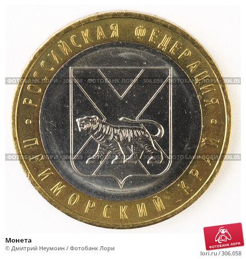 Монета, фото № 306058, снято 22 мая 2008 г. (c) Дмитрий Неумоин / Фотобанк Лори