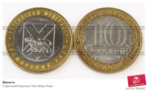 Купить «Монета», фото № 306062, снято 22 мая 2008 г. (c) Дмитрий Нейман / Фотобанк Лори