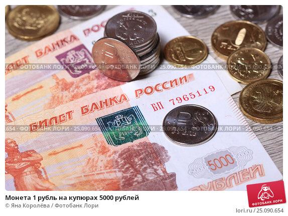 Купить «Монета 1 рубль на купюрах 5000 рублей», эксклюзивное фото № 25090654, снято 8 февраля 2017 г. (c) Яна Королёва / Фотобанк Лори