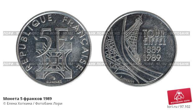 Купить «Монета 5 франков 1989», фото № 97102, снято 24 апреля 2018 г. (c) Елена Хоткина / Фотобанк Лори
