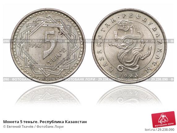 Купить «Монета 5 теньге. Республика Казахстан», фото № 29238090, снято 22 января 2016 г. (c) Евгений Ткачёв / Фотобанк Лори
