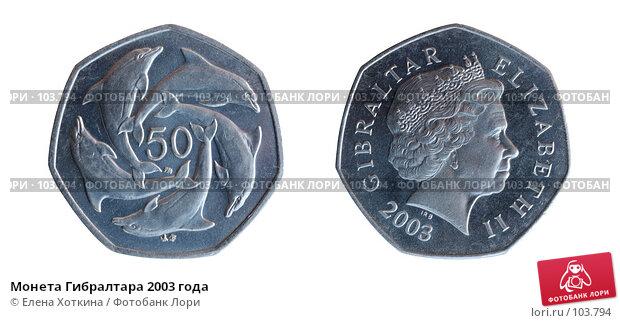 Монета Гибралтара 2003 года, фото № 103794, снято 18 августа 2017 г. (c) Елена Хоткина / Фотобанк Лори