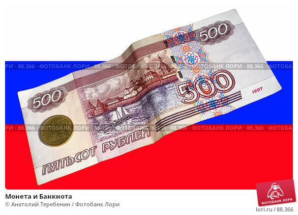 Монета и Банкнота, фото № 88366, снято 6 августа 2007 г. (c) Анатолий Теребенин / Фотобанк Лори