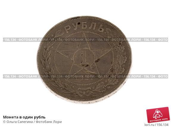 Монета в один рубль, фото № 156134, снято 22 июля 2007 г. (c) Ольга Сапегина / Фотобанк Лори