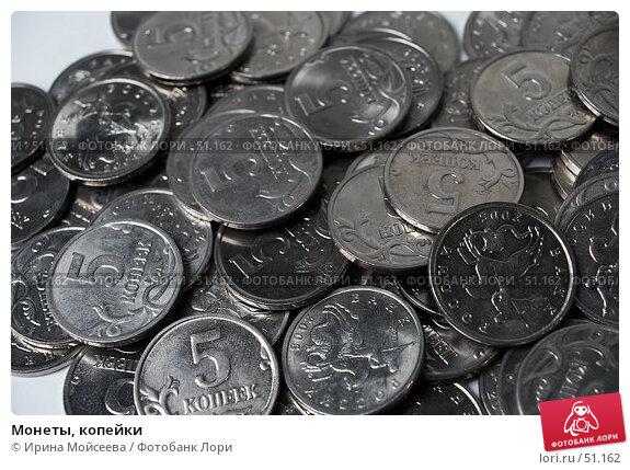 Монеты, копейки, фото № 51162, снято 8 ноября 2006 г. (c) Ирина Мойсеева / Фотобанк Лори