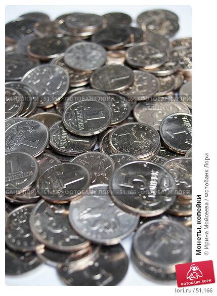 Купить «Монеты, копейки», фото № 51166, снято 8 ноября 2006 г. (c) Ирина Мойсеева / Фотобанк Лори