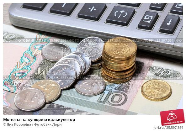 Купить «Монеты на купюре и калькулятор», эксклюзивное фото № 25597354, снято 22 февраля 2017 г. (c) Яна Королёва / Фотобанк Лори